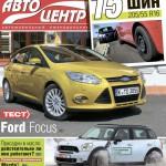 Журнал «Авто центр» о Фокусе 2012