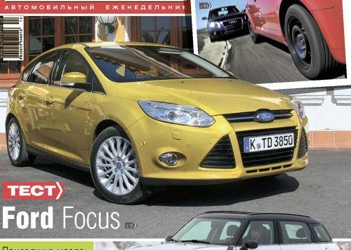 """Форд Фокус 2012 в журнале """"Авто центр"""""""
