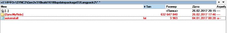 SYNC2 файлы обновления 3.10