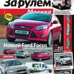 Форд Фокус 3 в журнале «За рулём» Регион