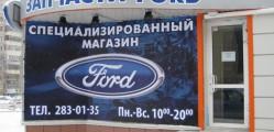 Специализированный магазин запчасти Форд