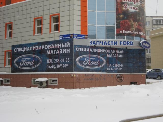 Специализированный магазин запчасти Форд Фокус