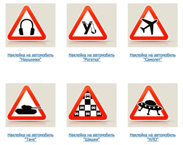 Смешные автомобильные наклейки