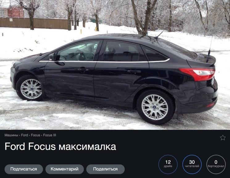 Запчасти для Ford Focus в Челябинске