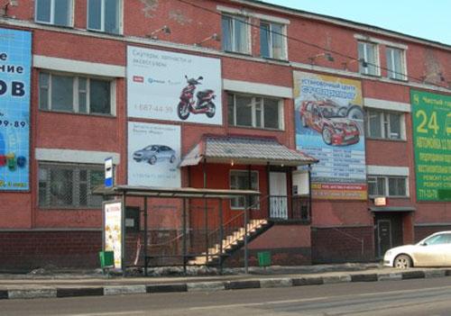 Магазин запчастей для Ford Focus 2, Маломосковская 22
