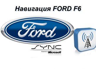 Навигация Ford F6