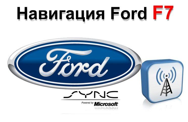Навигация Ford F7 для SYNC2