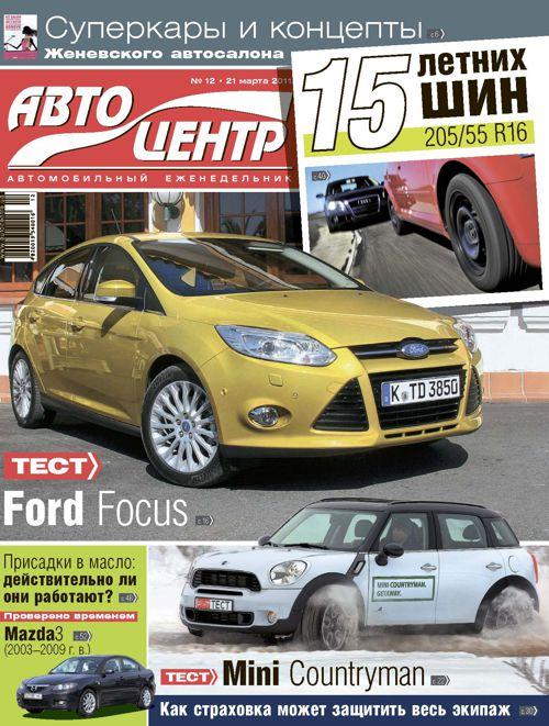 Форд Фокус 2012 в журнале