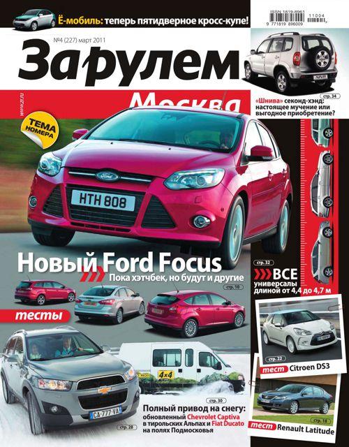 Новый Форд Фокус 2012